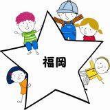【福岡】心理学を学べる大学、心理カウンセラースクール。おすすめはこちら。