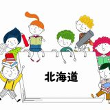 【北海道】心理学を学べる大学、心理カウンセラーになれるスクールのまとめ