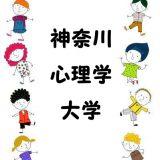 【神奈川】心理学を学べる大学、心理カウンセラースクール