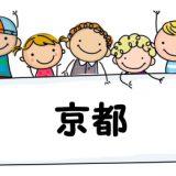 【京都】心理学を学べる大学、心理カウンセラースクール