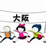 【大阪】心理学を学べる大学、心理カウンセラースクール。おすすめはこちら